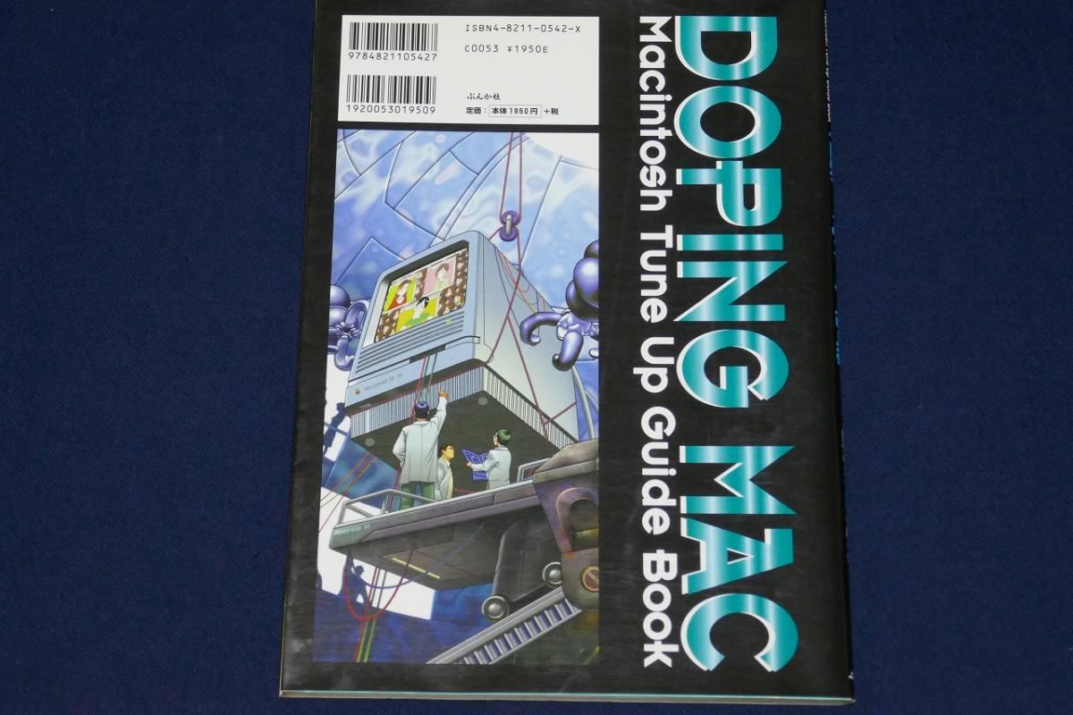 ♪ 中古 旧型マック スーパー改良術/Macintosh Tune Up Guide Book/ぶんか社 ♪_画像8