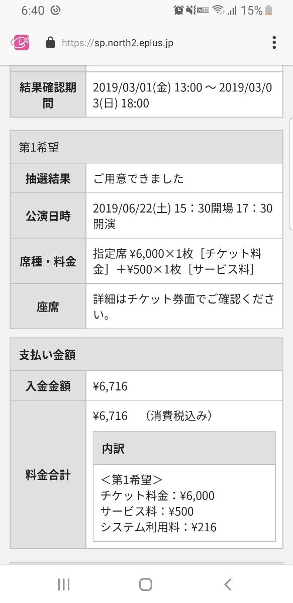 6月22日 まふまふわーるど2019 まふワン 西武ドーム 1枚 定価 先行最速 (6/22 メットライフドーム)アリーナ!_画像2