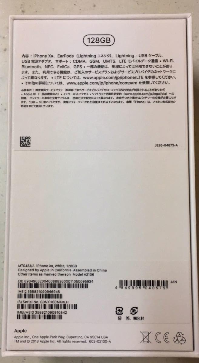 ☆新品未使用☆iPhone XR 128GB ホワイト SIMフリー済_画像3