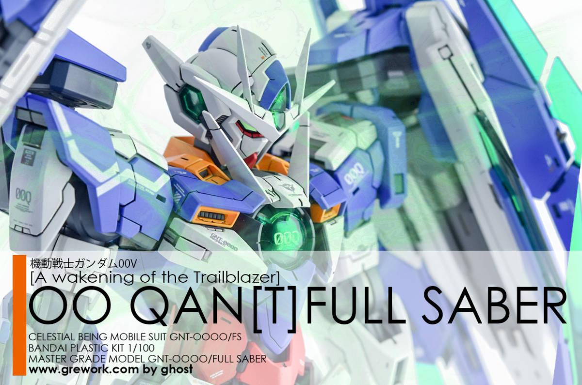◆ [MG] GNT-0000/FS OO QAN[T] FULL SABER 改修完成品[by Grework-ghost]◆