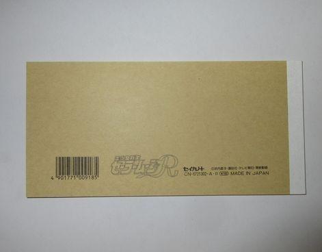 【新品】セイカノート 美少女戦士セーラームーンR お札メモ 1BOX【当時品】_画像6