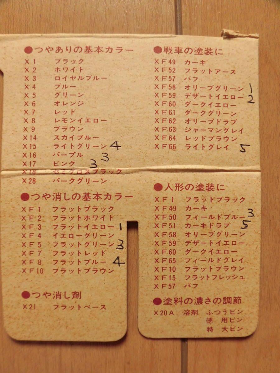 ★タミヤ★アクリル塗料…計62個★_画像6