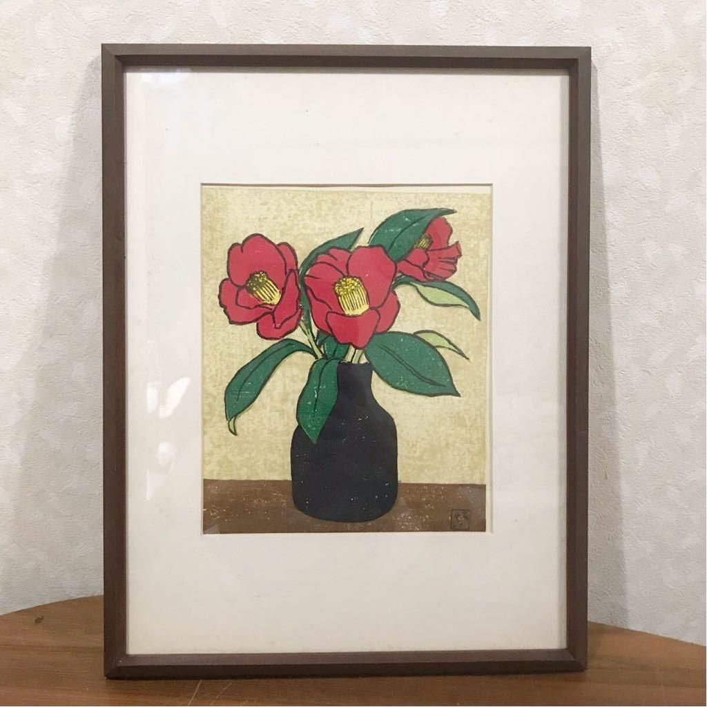 本木こま子 木版画 絵 花 椿 つばき 花瓶 額入り インテリア 外箱あり