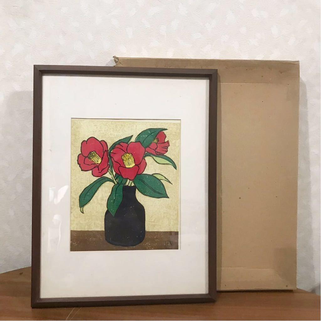 本木こま子 木版画 絵 花 椿 つばき 花瓶 額入り インテリア 外箱あり_画像10