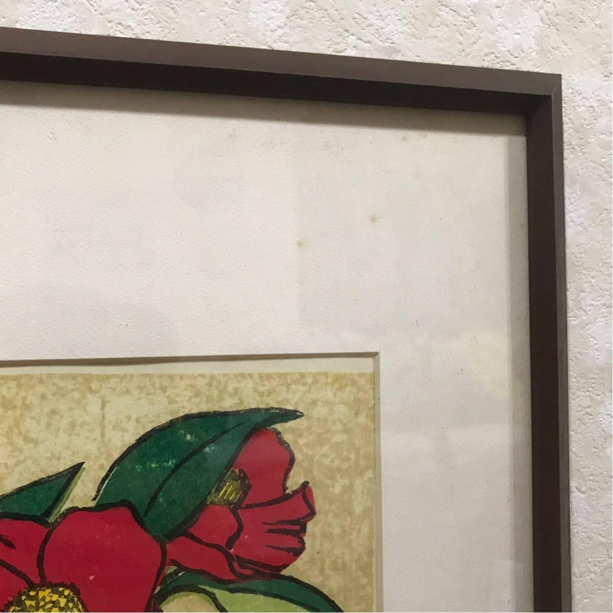 本木こま子 木版画 絵 花 椿 つばき 花瓶 額入り インテリア 外箱あり_画像4