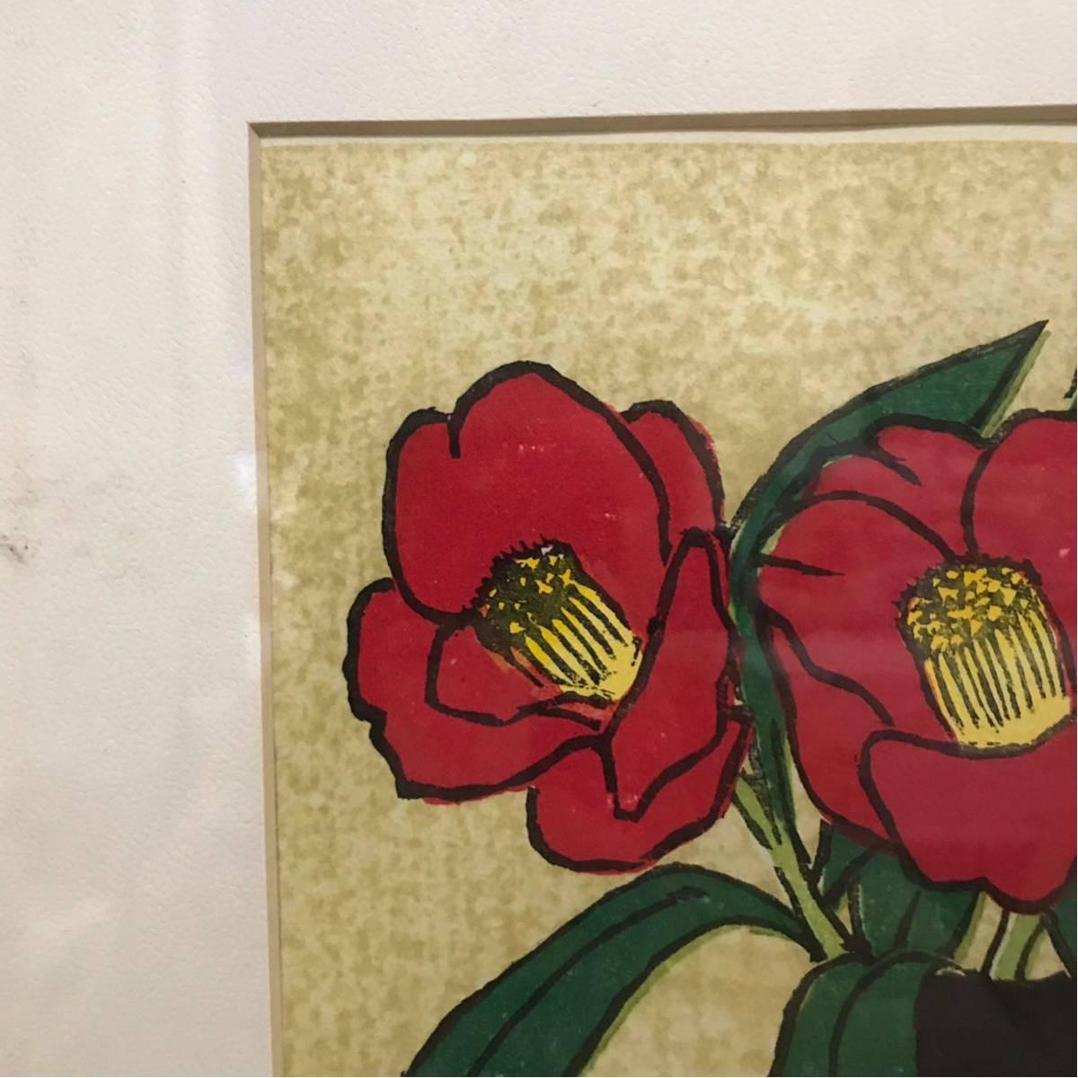 本木こま子 木版画 絵 花 椿 つばき 花瓶 額入り インテリア 外箱あり_画像5