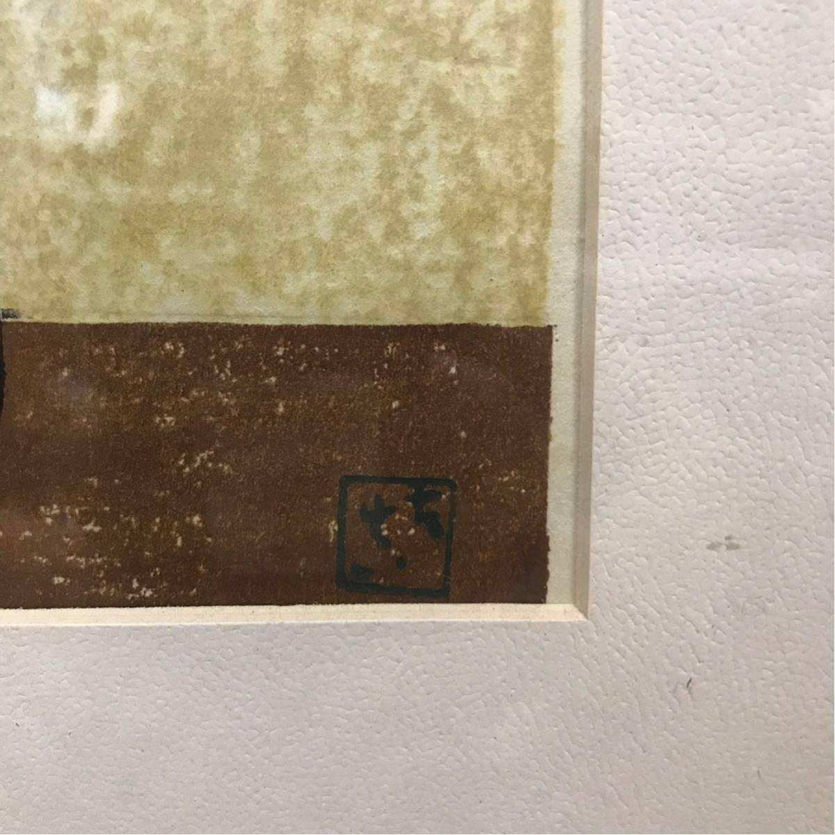 本木こま子 木版画 絵 花 椿 つばき 花瓶 額入り インテリア 外箱あり_画像6