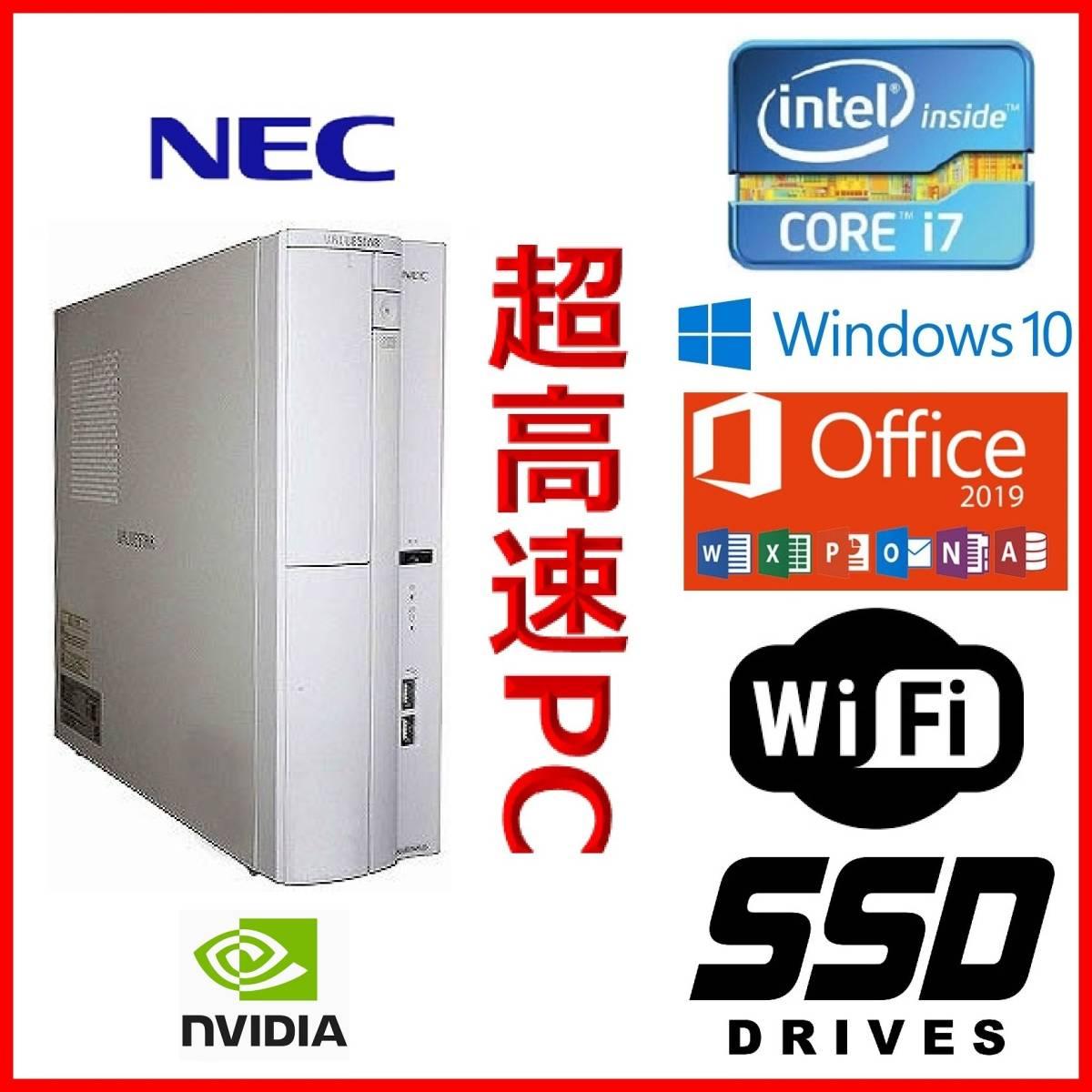 ●超高速スリムPC●Intel Core i7搭載●新品SSD240GB●メモリ8GB●無線LAN(Wi-Fi)●NVIDIAグラボ●2画面●最新Win10●MS Office Pro 2019●