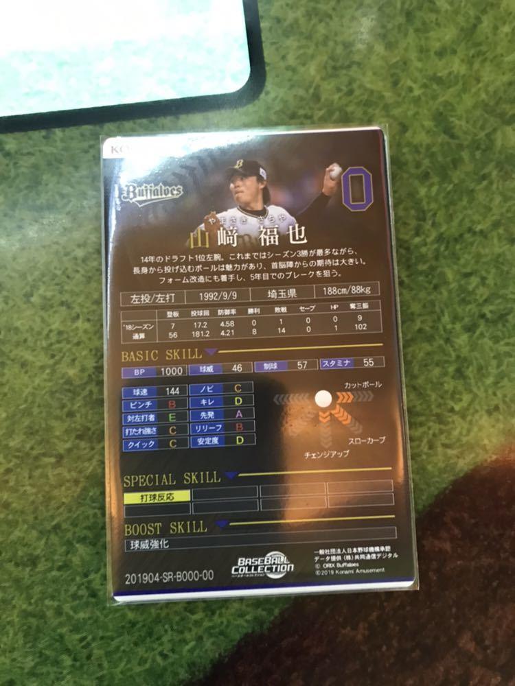 ベースボールコレクション2019 SR山崎福也 オリックスバファローズ_画像2