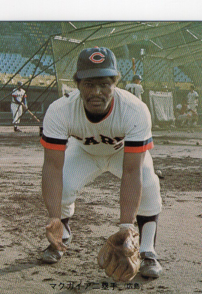 1973年 カルビープロ野球カード290 広島 マクガイア1枚