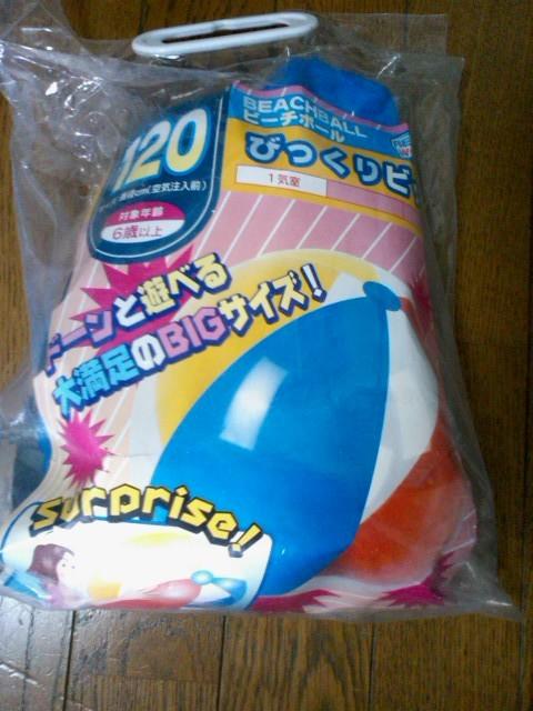 ♪ 2118.  びっくりビッグ ビーチボール 120 USED品  ♪