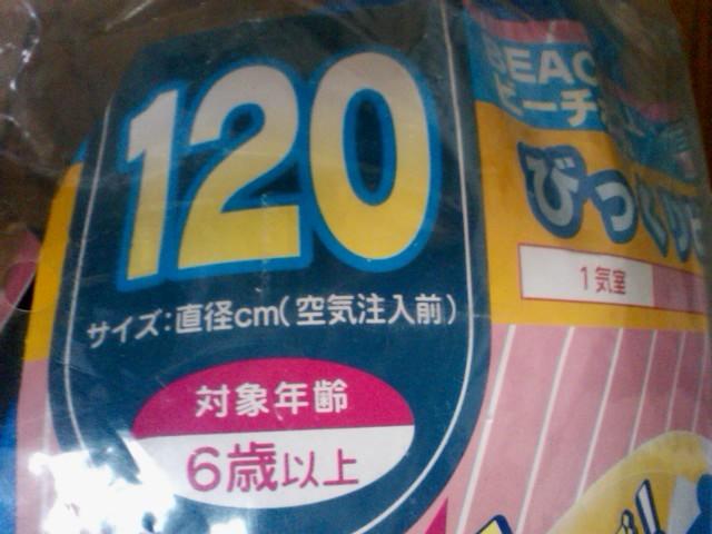 ♪ 2118.  びっくりビッグ ビーチボール 120 USED品  ♪_画像2