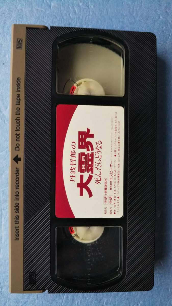 ☆★ma VHS 『丹波哲郎の大霊界』死んだらどうなる ビデオレンタルソフト◇ジャケット無し◆再生未確認