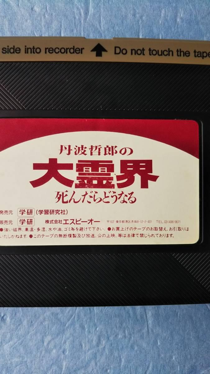 ☆★ma VHS 『丹波哲郎の大霊界』死んだらどうなる ビデオレンタルソフト◇ジャケット無し◆再生未確認_画像2