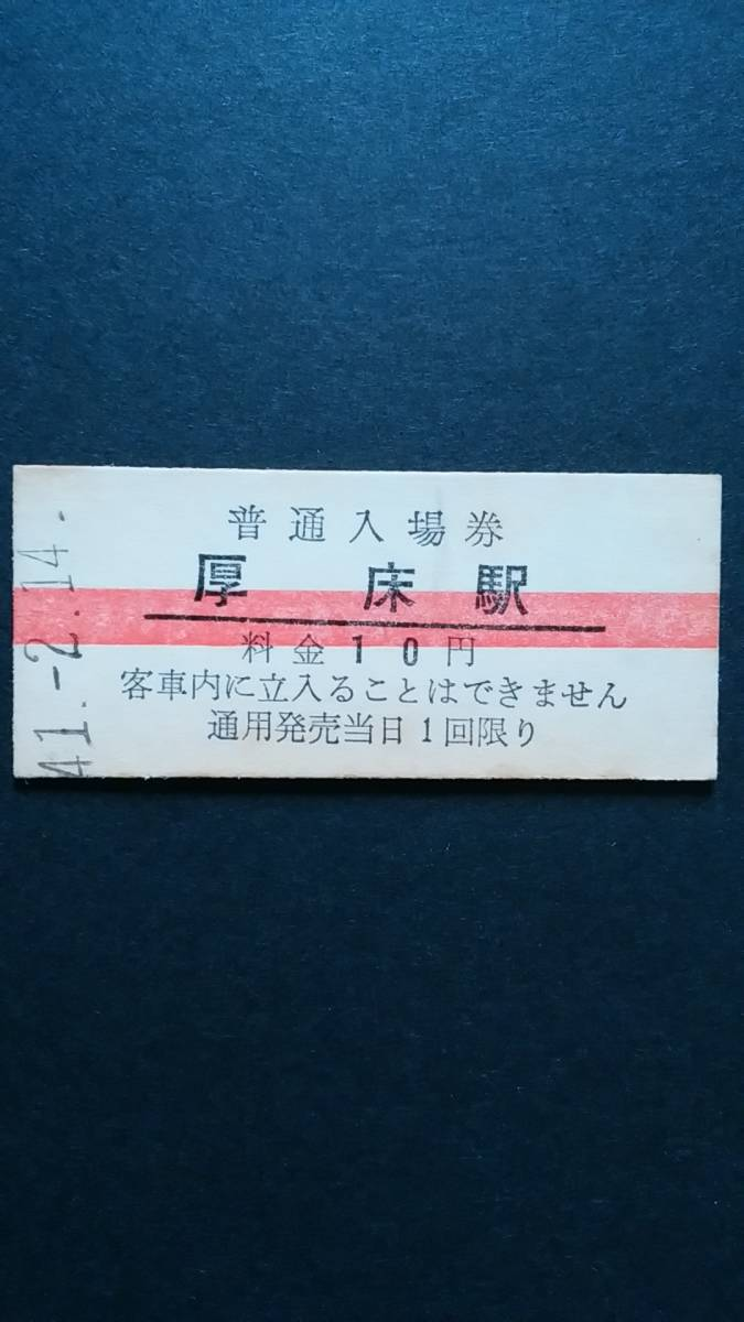 国鉄 根室本線 厚床駅 10円(赤線)入場券