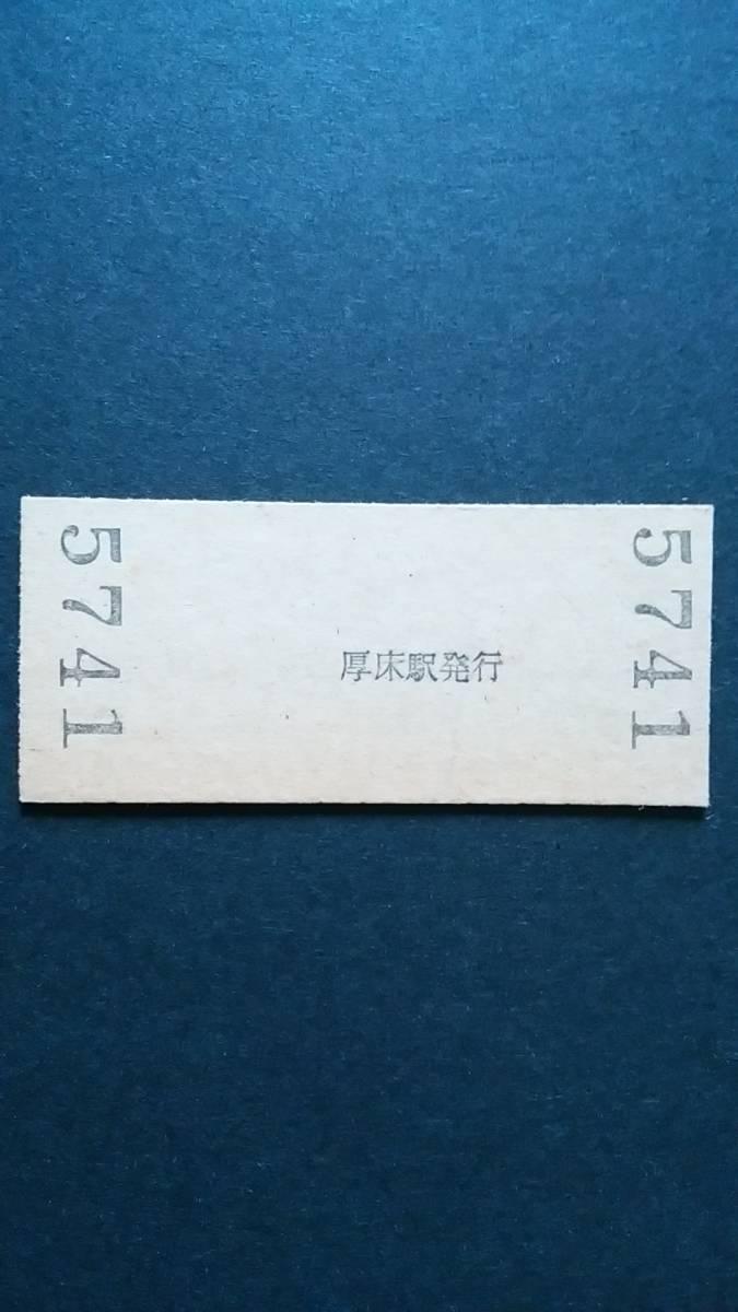 国鉄 根室本線 厚床駅 10円(赤線)入場券_画像2