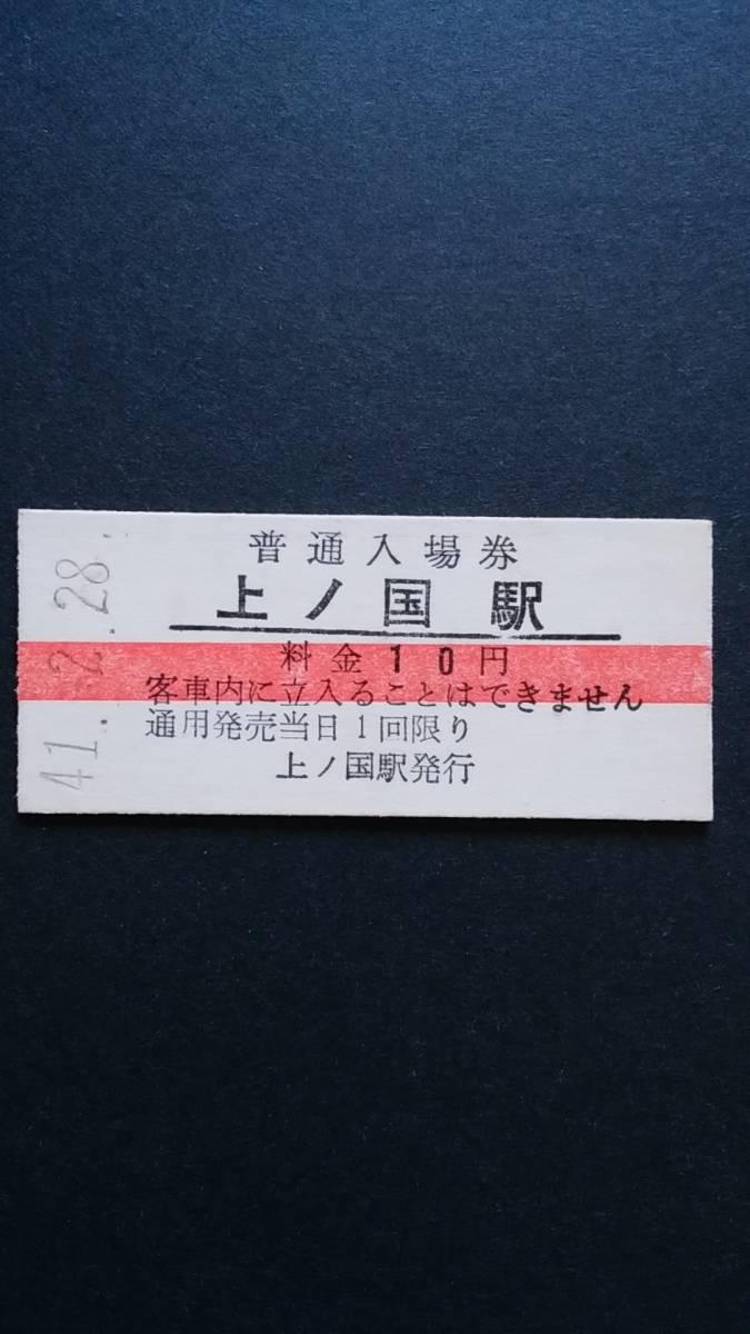 国鉄 江差線 上ノ国駅 10円(赤線)入場券_画像1