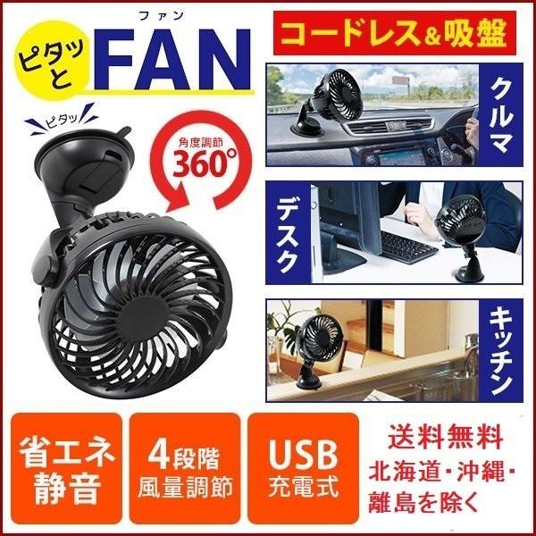 扇風機 ファン 壁掛け DCモーター USB 収納 卓上 クリップ おしゃれ 静音 小型 省エネ 節電 節約 充電 強力 サーキュレーター 送料無料_画像1