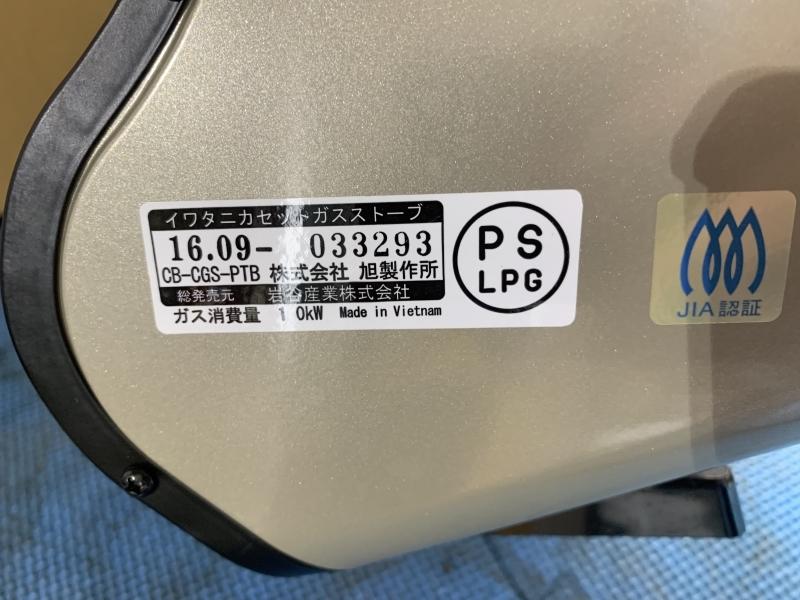 S:岩谷産業  Iwatani イワタニ CB-CGS-PTB カセットガスストーブ マイ暖 ポータブルタイプ 暖房機 動作品_画像3
