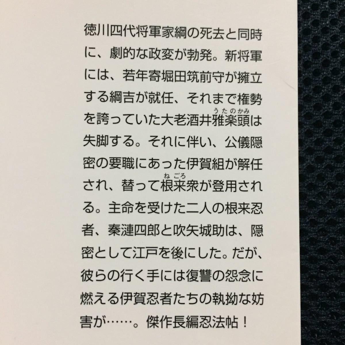 ■ 忍法双頭の鷲/山田風太郎/角川文庫/同梱可_画像2