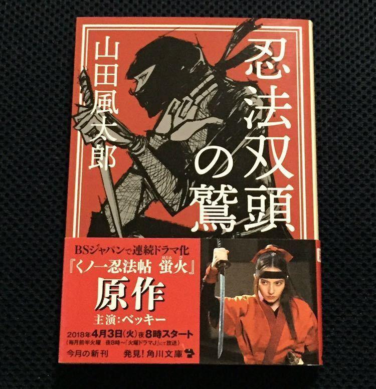 ■ 忍法双頭の鷲/山田風太郎/角川文庫/同梱可