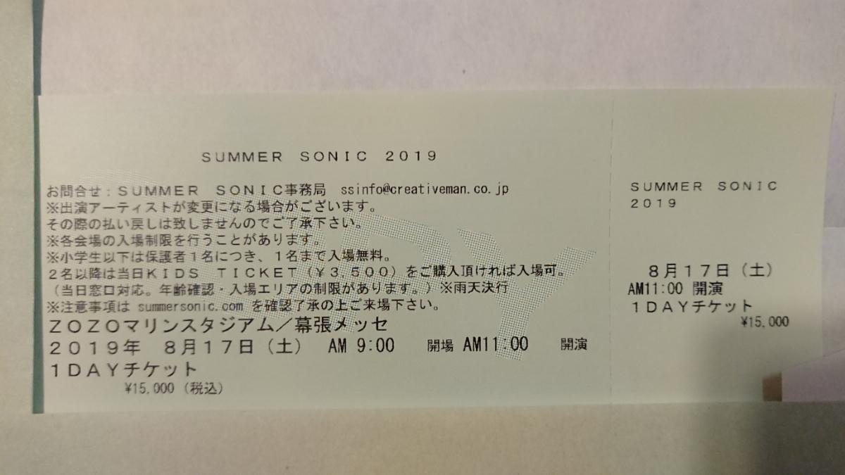 8/17 SUMMER SONIC 2019 東京 サマーソニック サマソニ 8月17日(土) 幕張 レッチリ RADWIMPS ホルモン BABYMETAL RANCID 10-FEET 髭男dism