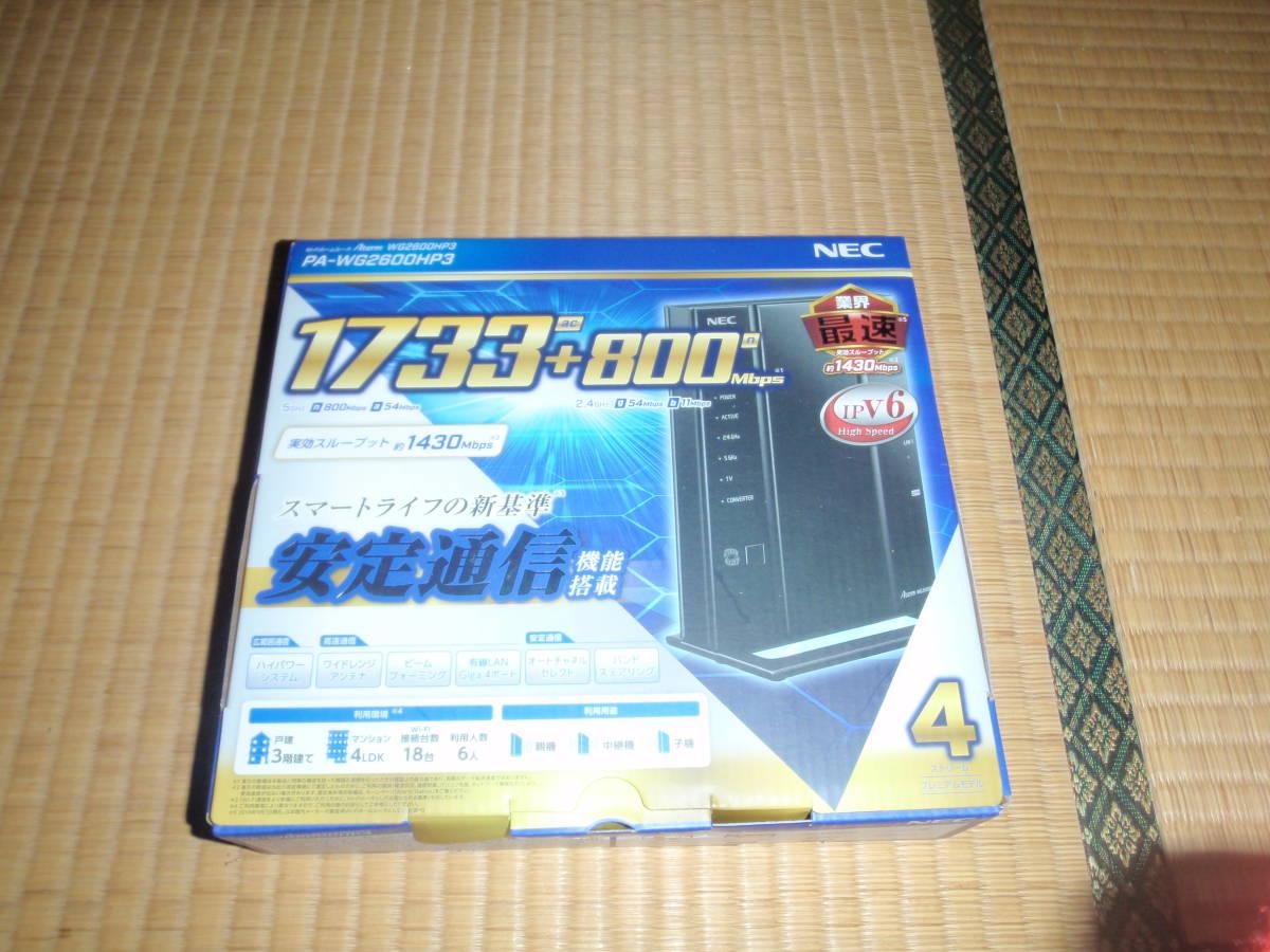 【未使用】 PA-WG2600HP3 NEC AtermWG2600HP3