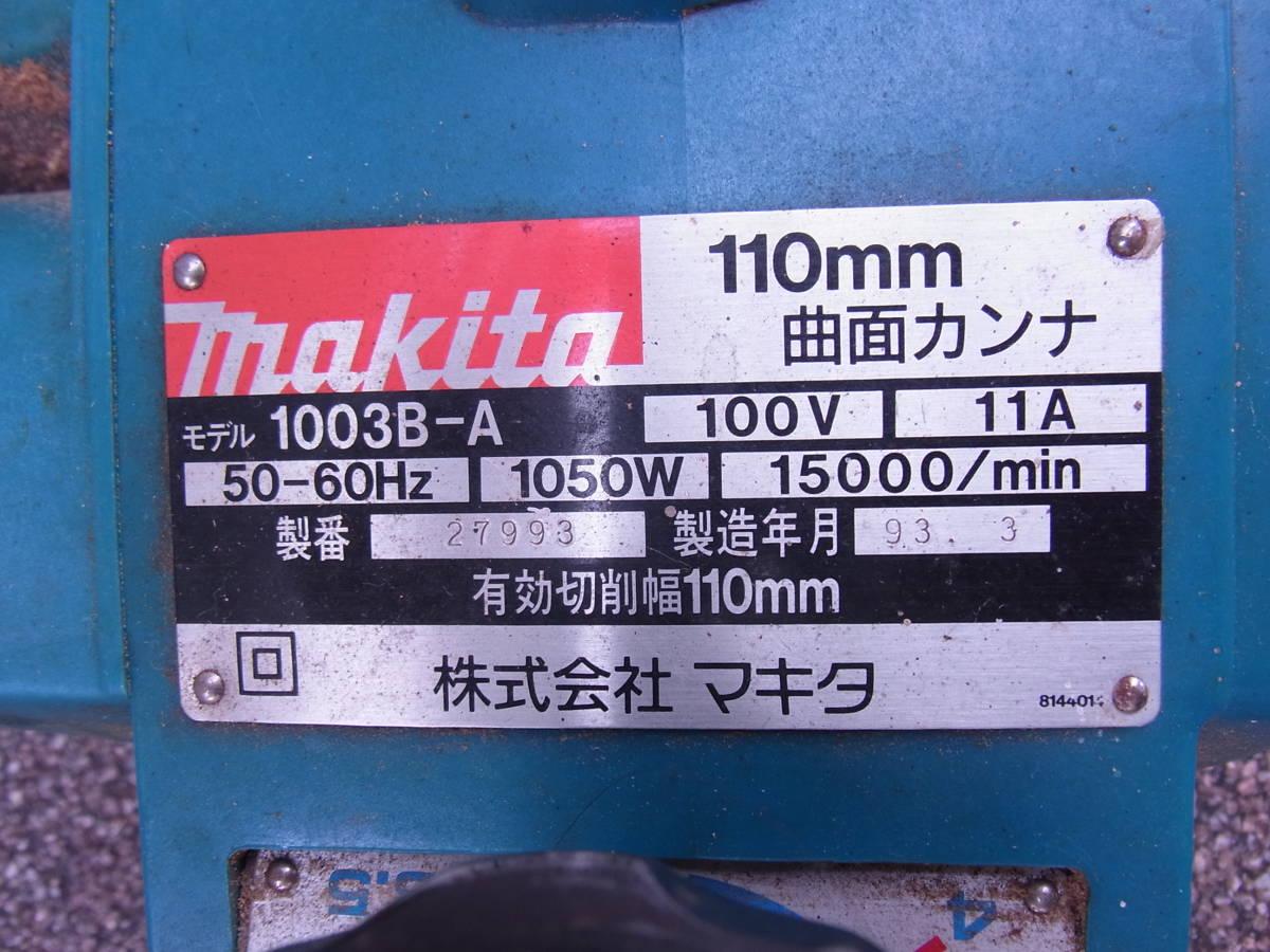 (73)*動作確認済♪ マキタ 110mm 曲面カンナ 1003B-A 有効切削幅110mm 中古品♪③_画像2