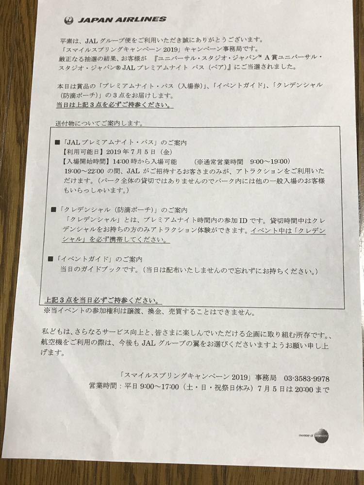 7/5 JALプレミアムナイト ユニバーサルスタジオジャパン USJ ペアーチケット②_画像2