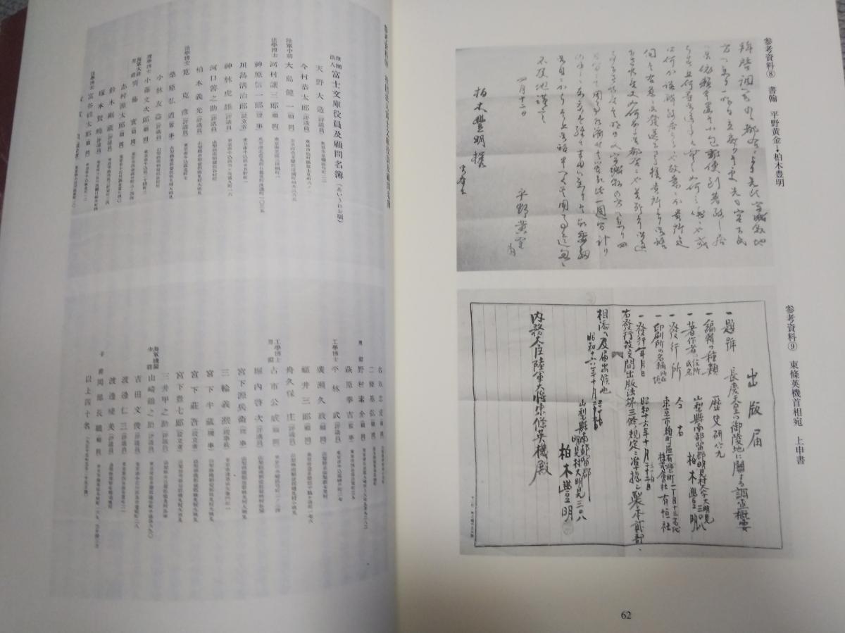 即決・稀◆『南朝史料研究紀要 富士古文献資料集成』少部数出版ー富士宮下文献・後南朝「熊沢天皇」_画像9
