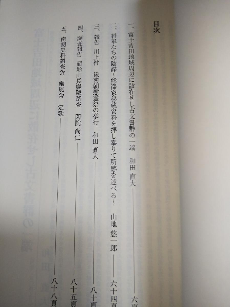即決・稀◆『南朝史料研究紀要 富士古文献資料集成』少部数出版ー富士宮下文献・後南朝「熊沢天皇」_画像2