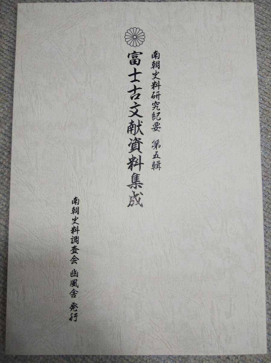 即決・稀◆『南朝史料研究紀要 富士古文献資料集成』少部数出版ー富士宮下文献・後南朝「熊沢天皇」_画像1