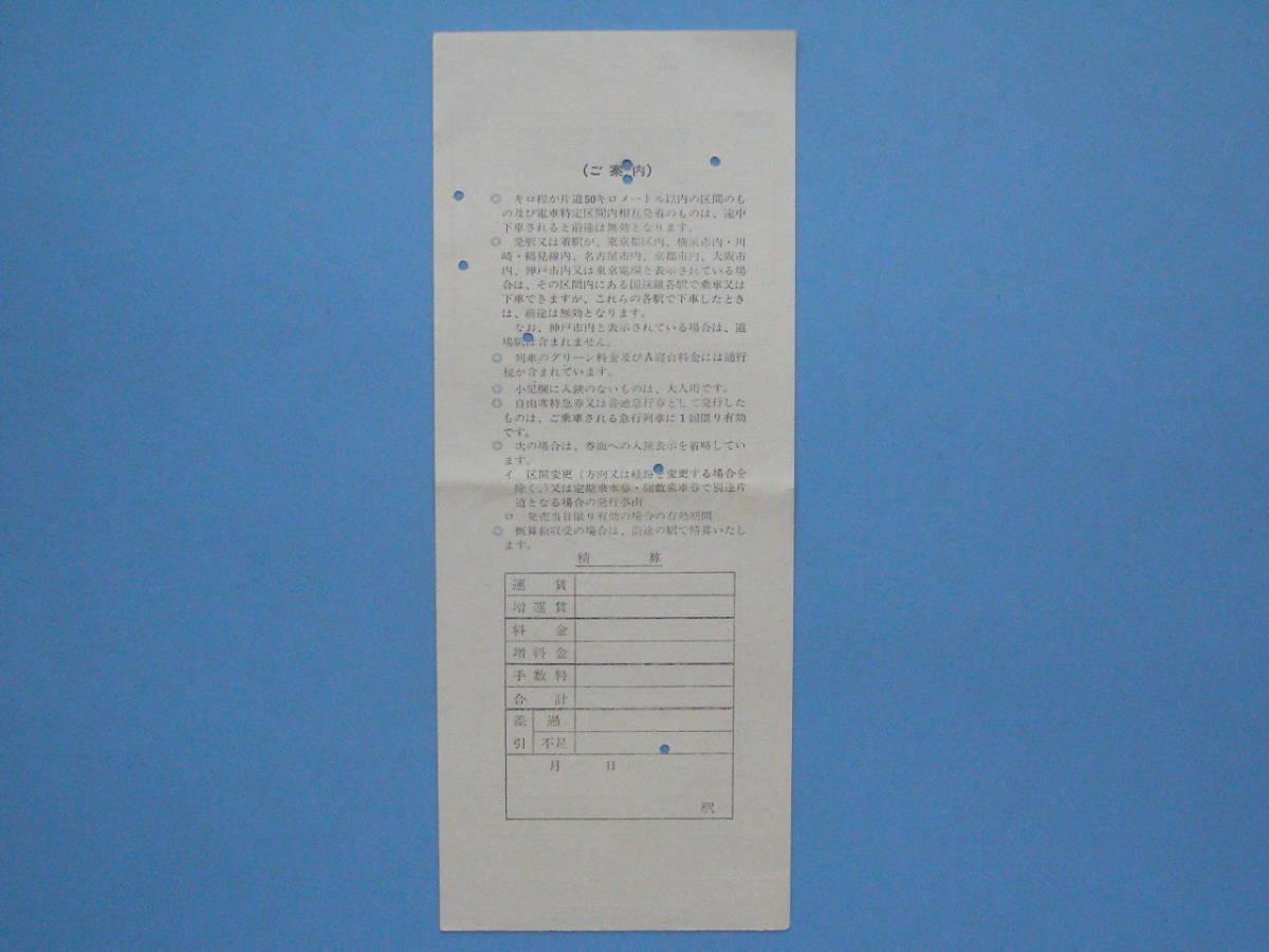 切符 鉄道切符 軟券 乗車券 車内補充券 東京 車掌区乗務員発行 車内乗車券 (A24)2_画像4