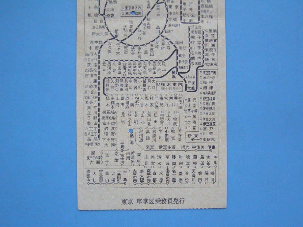 切符 鉄道切符 軟券 乗車券 車内補充券 東京 車掌区乗務員発行 車内乗車券 (A24)2_画像3