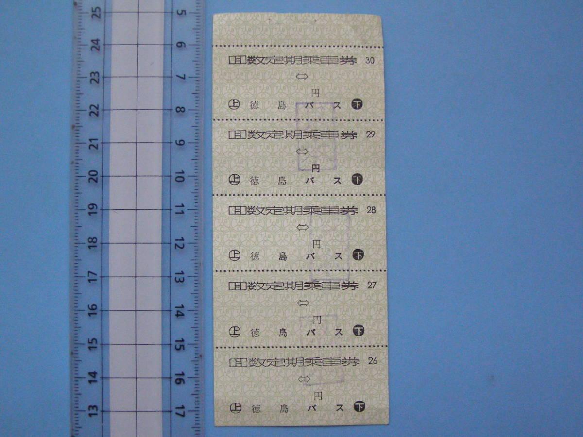 切符 バス バス切符 軟券 乗車券 徳島バス 回数定期乗車券 5枚続 回数券 (Z292)_画像1