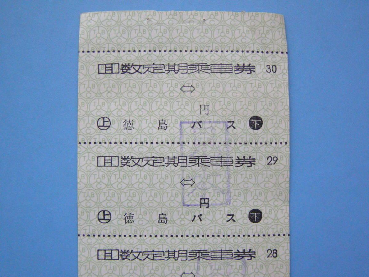 切符 バス バス切符 軟券 乗車券 徳島バス 回数定期乗車券 5枚続 回数券 (Z292)_画像2