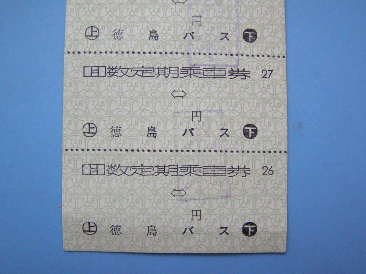 切符 バス バス切符 軟券 乗車券 徳島バス 回数定期乗車券 5枚続 回数券 (Z292)_画像3