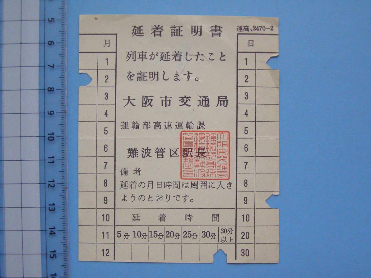 切符 鉄道切符 軟券 乗車券 大阪市交通局 延着証明書 遅延証明書 (J22)_画像1