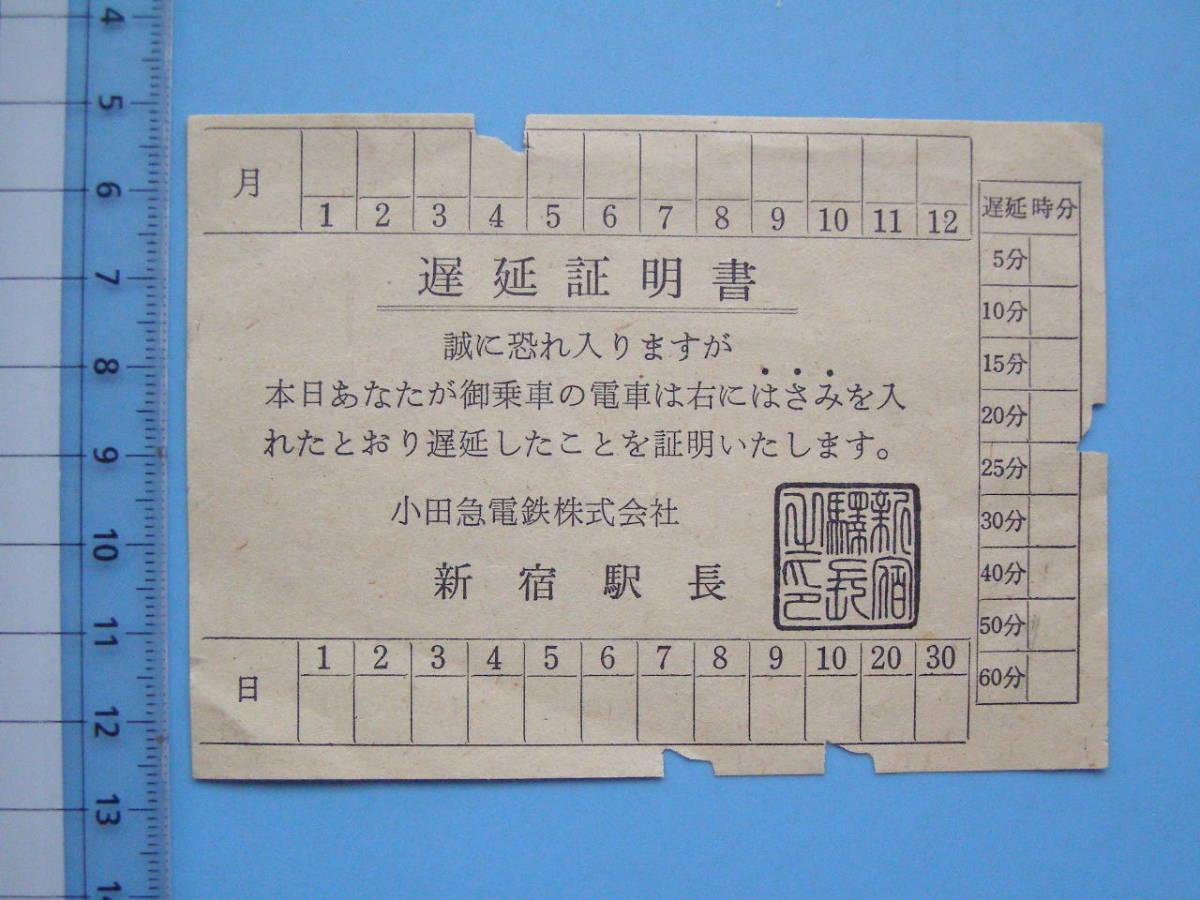 切符 鉄道切符 軟券 小田急 小田急電鉄 遅延証明書 新宿駅長 (J22)_画像1