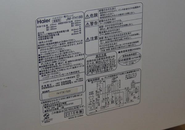 ★Haier★ハイアール★ヘルツフリー電子レンジ★JM-FH18B★2015年製★美品★_画像3