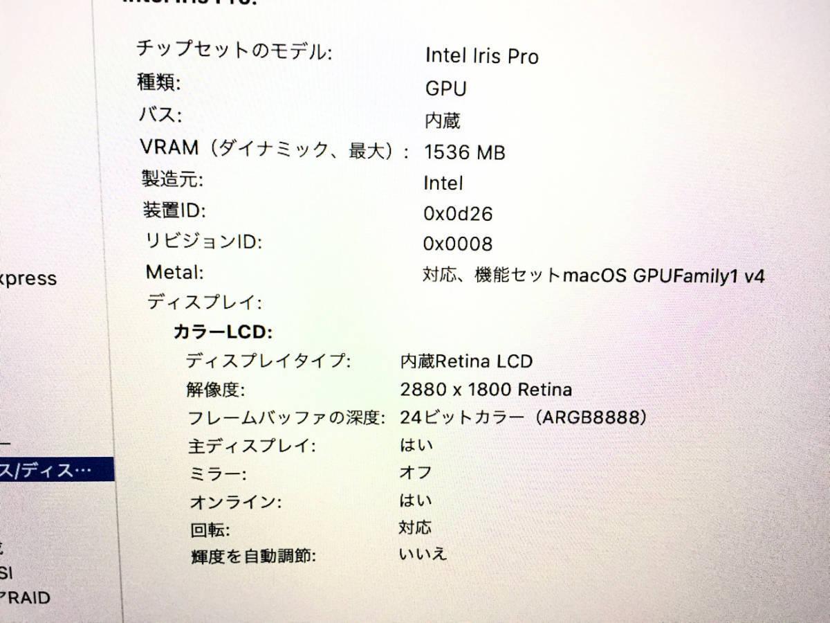美品◆MacBook Pro Retina A1398◆I7 4770HQ 2.2GHZ◆Mid 2015◆16GB◆SSD 1TB _画像8