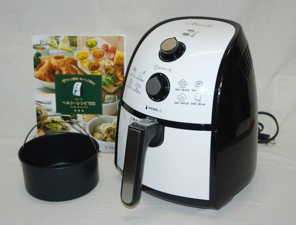 ほぼ未使用品 ショップジャパン カラーラ 熱風揚げ物調理機器 ノンフライヤー ノンオイルフライヤー Karalla 専用丸型鍋+レシピ付き