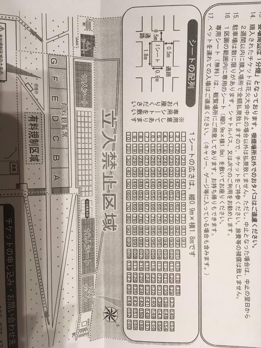 神明の花火 2019.8.7 2名シート_画像2