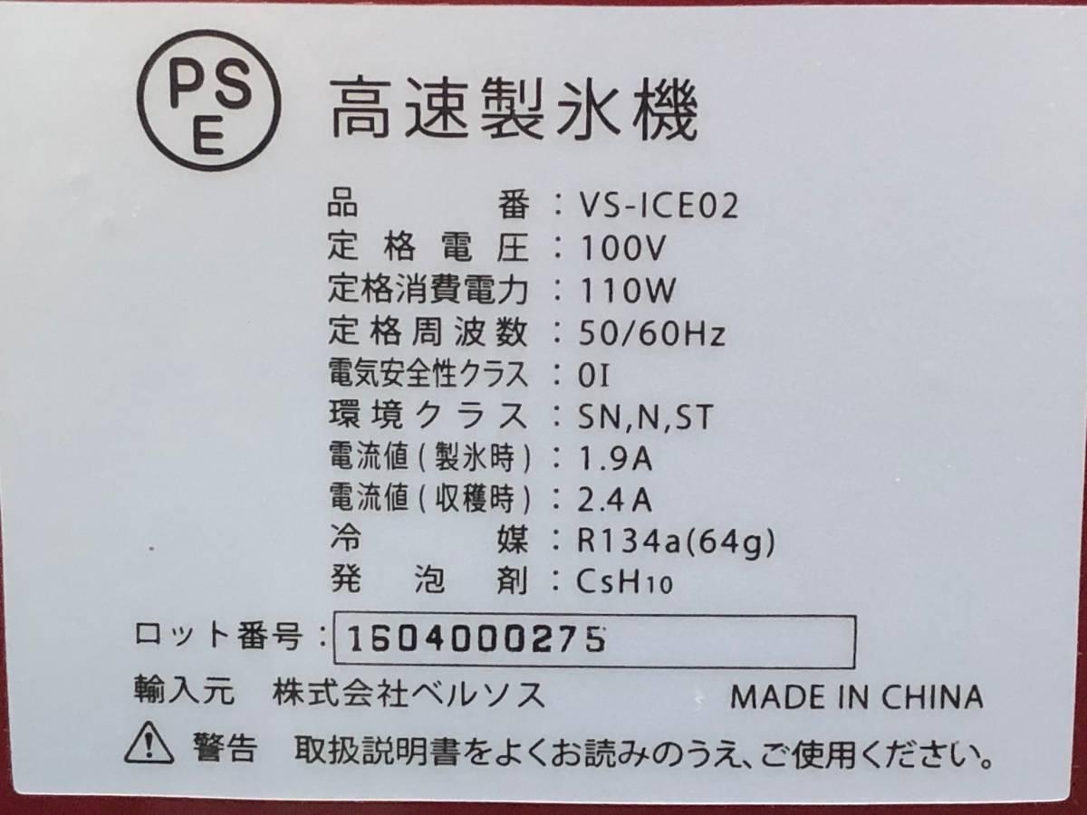 【未使用品】VERSOS ベルソス 高速製氷機 VS-ICE02★氷サイズ2種類★_画像6
