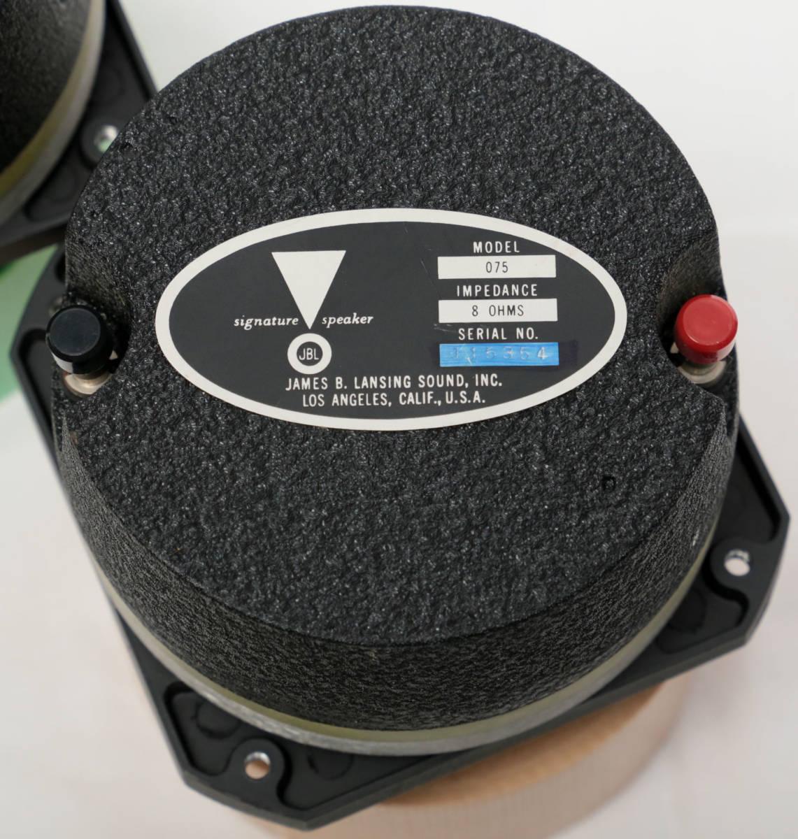 JBL 075 ペア 8オーム 音出し確認済み 当時のサンスイの保証書付き_画像7