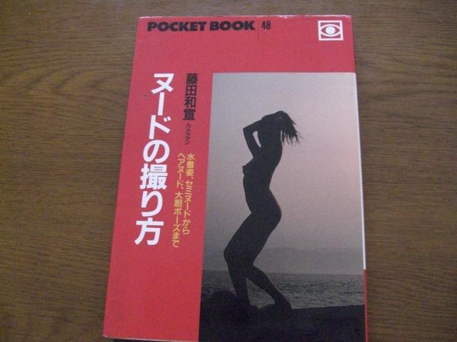 ヌードの撮り方 藤田和宜 ヘアヌード セミヌード 水着写真 大胆ポーズ  B5