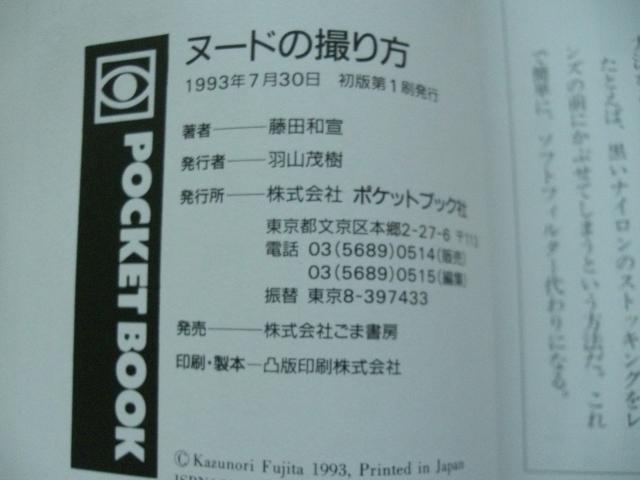 ヌードの撮り方 藤田和宜 ヘアヌード セミヌード 水着写真 大胆ポーズ  B5_画像2