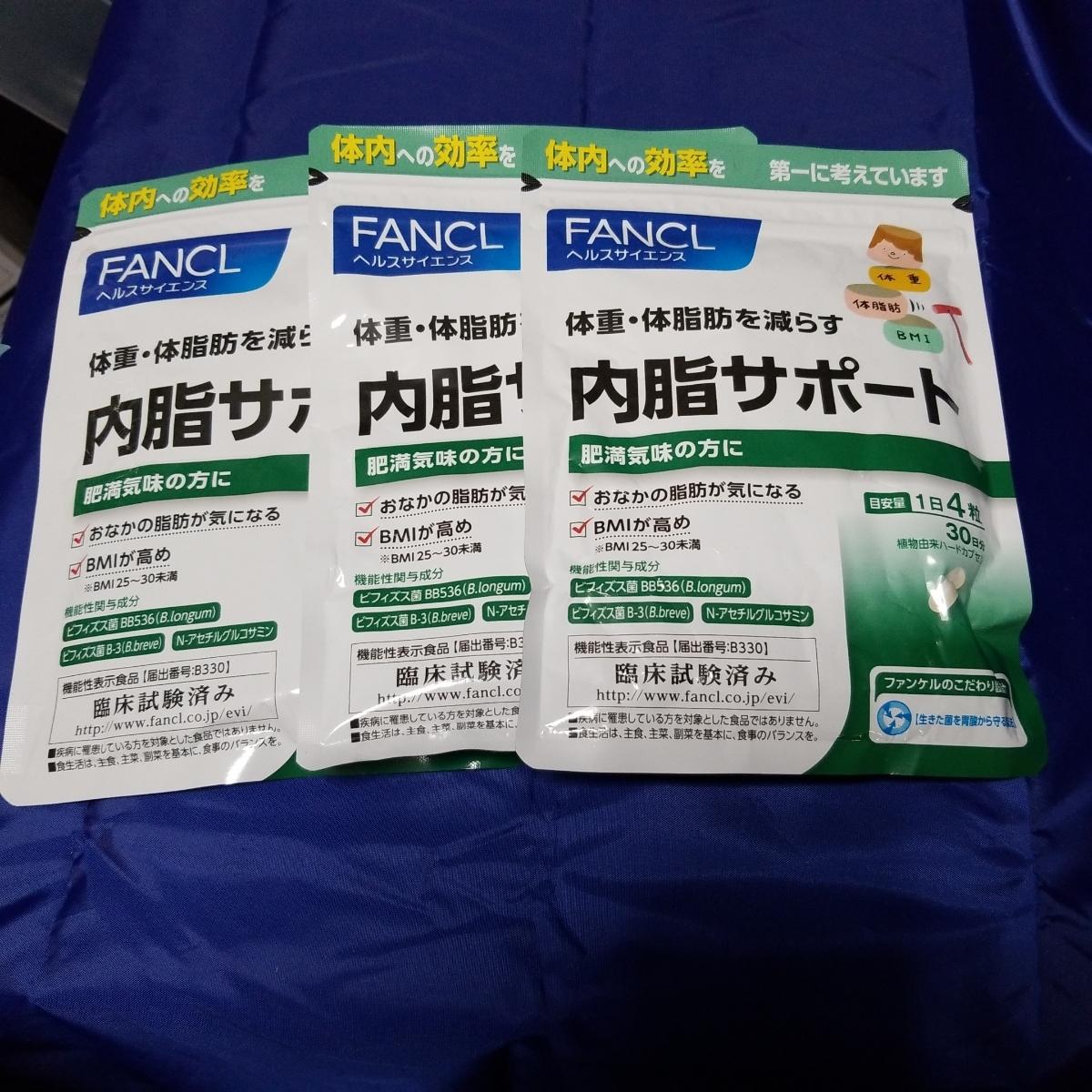FANCL 内脂サポート 3セット