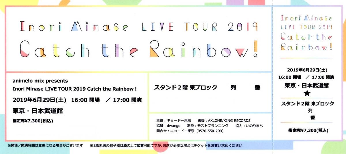 水瀬いのり Catch the Rainbow! 日本武道館 6月29日(土)_画像2