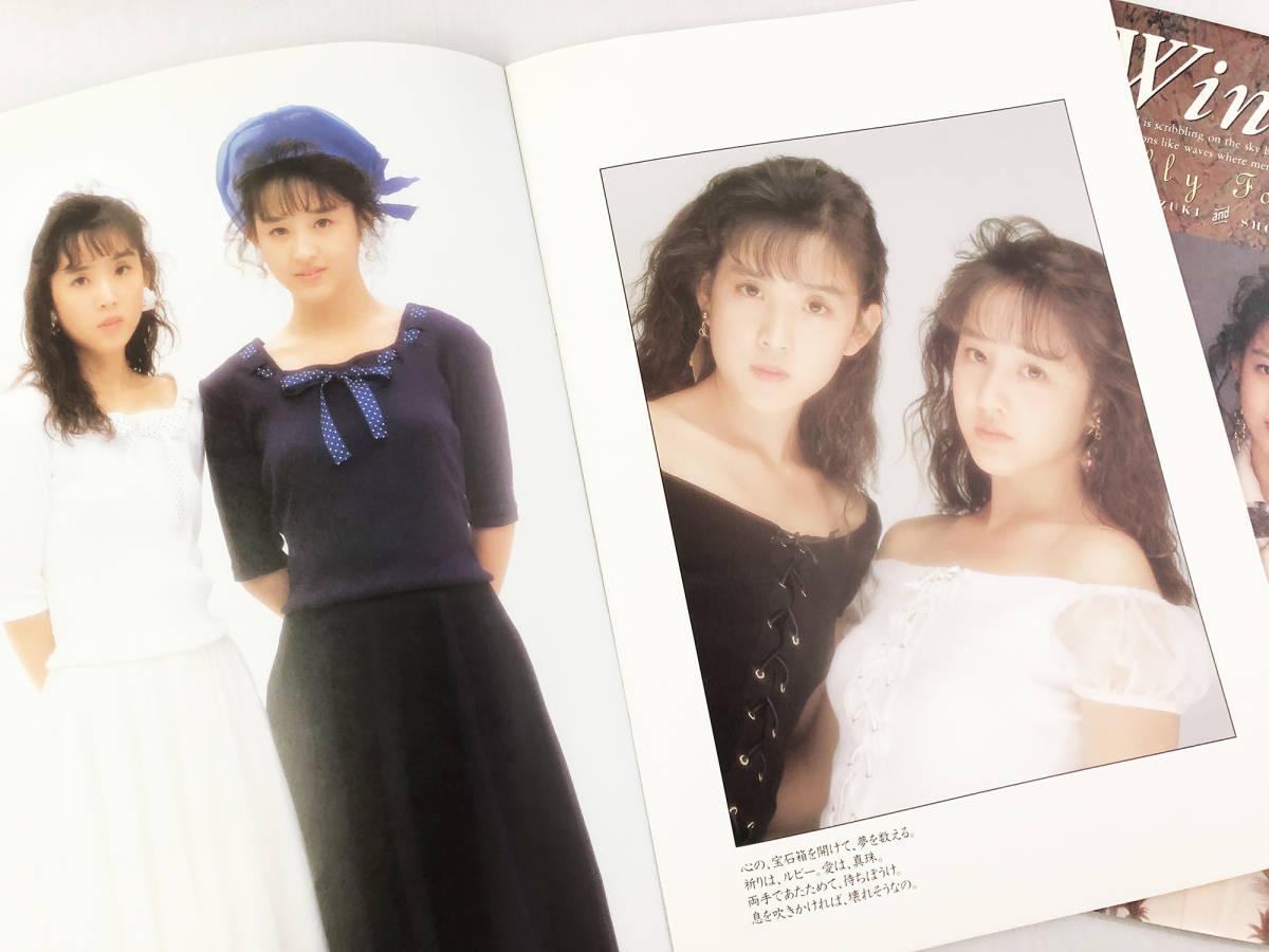 ★パンフレット★ ウィンク WINK 1990 Japan Concert Tour Especially For You Ⅰ Ⅱ 2冊セット_画像2